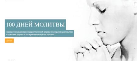 Opera Снимок_2020-04-02_134130_Esd.adventist.org